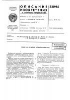 Патент 331950 Упор для крышки люка полувагонавсесоюзнаяодт^