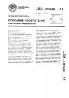 Патент 1299543 Устройство для отделения крупных включений от кормов