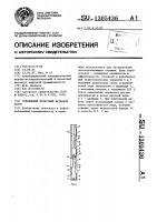 Патент 1305436 Скважинный штанговый вставной насос