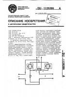 Патент 1128398 Дифференциальная система
