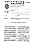 Патент 943060 Устройство для опознания типа вагона