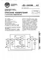 Патент 1555866 Устройство подавления узкополосной помехи