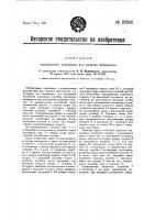 Патент 27885 Погрузочное устройство для сыпучих материалов