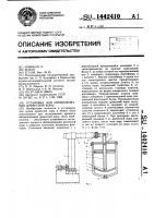 Патент 1442410 Установка для обезвоживания древесной коры
