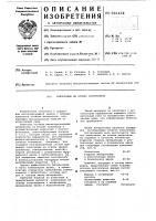 Патент 566458 Композиция на основе полиэтилена