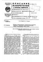 Патент 581175 Устройство для формирования слоя мокрой тресты лубяных культур из снопов