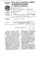 Патент 899642 Способ регенерации масла