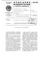 Патент 901404 Рабочий орган экскаватора