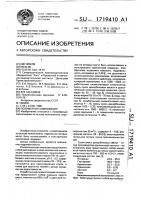 Патент 1719410 Полимерная композиция