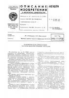 Патент 403079 Патент ссср  403079