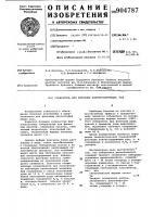 Патент 904787 Собиратель для флотации апатитсодержащих руд