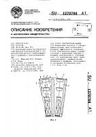 Патент 1370704 Статор электрической машины