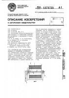 Патент 1375725 Устройство для строительства дренажа из полимерных материалов
