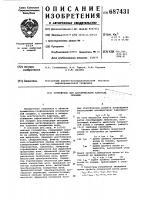 Патент 687431 Устройство для акустического каротажа скважин