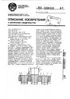Патент 1234131 Способ герметичной сварки труб с трубными решетками