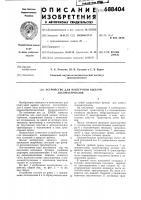 Патент 688404 Устройство для поштучной выдачи лесоматериалов