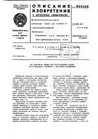 Патент 988509 Поточная линия для изготовления балок из уголкового профиля с деталями насыщения