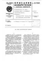 Патент 817868 Ротор электрической машины