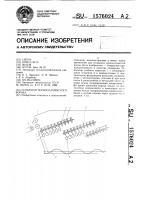 Патент 1576024 Сепаратор зерносоломистого вороха
