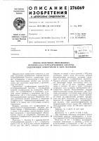 Патент 276069 Способ получения производныхперилен-3,4,9,10-