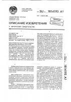 Патент 1814193 Устройство частотного компандирования звуковых сигналов