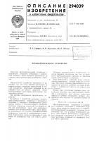 Патент 294039 Предохранительное устройство