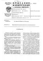 Патент 560561 Корчеватель