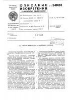Патент 540138 Способ получения стереопары снимков