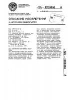 Патент 1203455 Ахроматическая фазовая пластинка