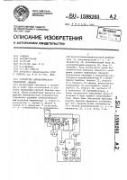Патент 1598203 Устройство автоматического отключения вызова