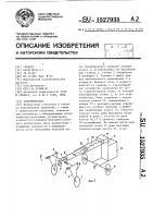 Патент 1527035 Контейнеровоз