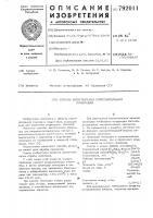Патент 792011 Способ изготовления уплотнительной прокладки
