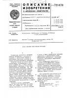Патент 721470 Смазка для узлов трения