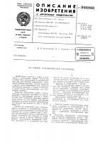 Патент 946860 Паяное телескопическое соединение