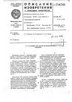 Патент 716745 Установка для сварки продольного шва обечайки