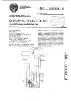 Патент 1015126 Эрлифт