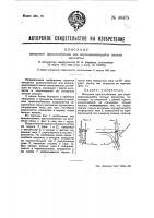 Патент 48475 Запорное приспособление для опрокидывающейся люльки вагонетки