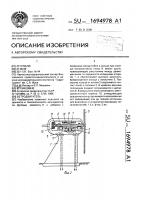 Патент 1694978 Ветродвигатель