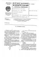 Патент 569590 Смазочный материал