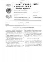 Патент 257512 Рабочее колесо тангенциальной турбины12