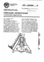 Патент 1056996 Машина для очистки орехов
