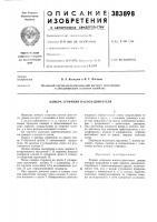 Патент 383898 Камера сгорания насоса-двигателя
