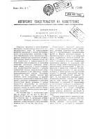 Патент 37589 Ветряный двигатель