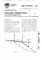Патент 1348630 Устройство для измерения длин и углов