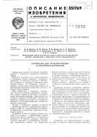 Патент 351769 Устройство для транспортировки и сортировки материалов
