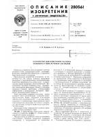 Патент 280561 Устройство для измерения частоты основного тона речевых си риалов