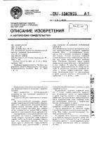 Патент 1507975 Способ осушения торфяной залежи
