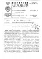 Патент 519295 Устройство для сварки электрозаклепками под слоем флюса