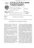 Патент 261223 Пресс-штемпель для гидравлического пресса