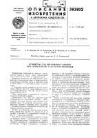 Патент 383802 Устройство для образования траншей при строительстве газо- и нефтепроводов
